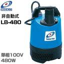 ツルミポンプ 2インチ 水中ポンプ LB-480 (100V480W/口径50mm) [鶴見ポンプ]