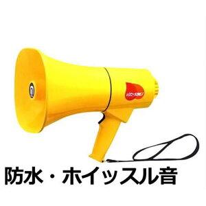 ノボル レイニーメガホン TS-714 (黄・防水・ホイッスル音)