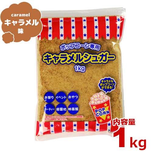 ハニー ポップコーン調味料 キャラメルシュガー 1kg