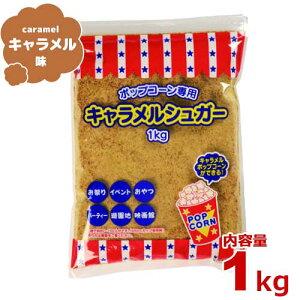 ハニー ポップコーン調味料 キャラメルシュガー 1kg [フレーバー 味付け キャラメル味]