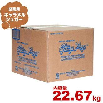 """供蜂蜜业务使用的爆米花调料""""焦糖砂糖""""22.67kg[滋味调味][r21]"""