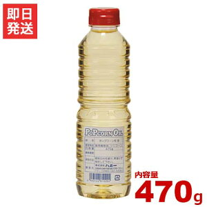 ハニー ポップコーンオイル パーム油 470g [ポップコーン専用オイル]