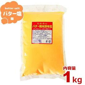 ハニー ポップコーン調味料 調味塩・バター風味 1kg [フレーバー 味付け フライドポテト]