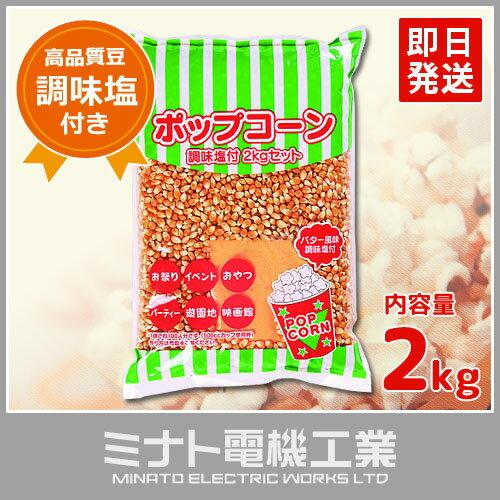 ハニー 高品質ポップコーン豆 2kg 《調味塩・バター風味付きセット》 (バタフライタイプ)