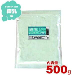 【メール便可】ハニー ポップコーン調味料 練乳パウダー 500g [フレーバー 味付け]