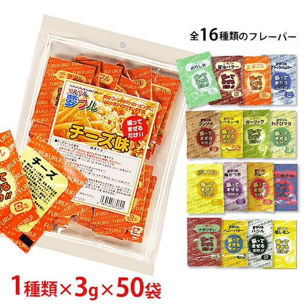 ハニー ポップコーン調味料 『夢フル』 3g×50袋入 (12フレーバーから選択)