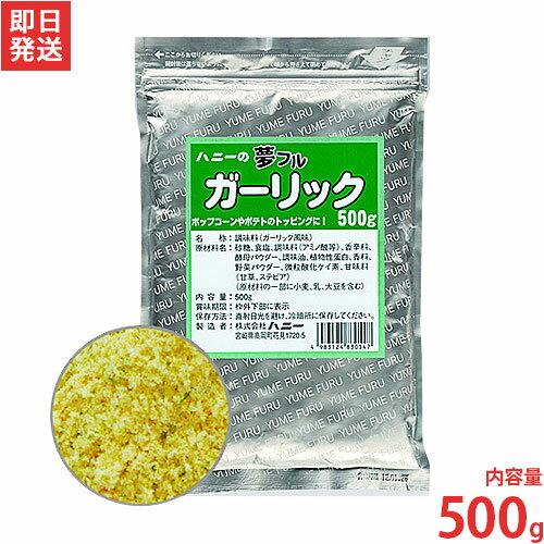 【メール便対応】ハニー 業務用ポップコーン調味料 『夢フル/ガーリック味』 500g