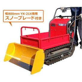 ヤマグチ クローラー運搬車 YX-21X スノーブレード付きセット (積載250kg/3馬力エンジン付) [動力運搬車 除雪機]