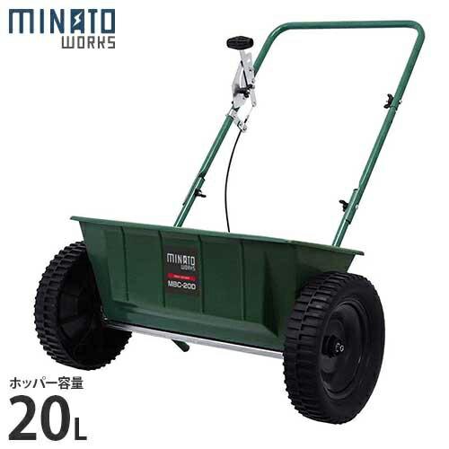 ミナト 手押し式種子散布機 ドロップシーダー MBC-20D (容量20L/散布幅520mm)