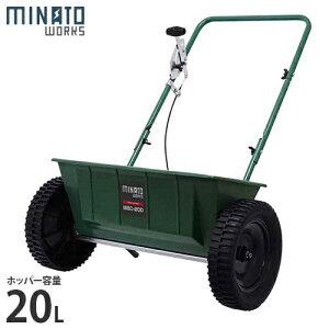 ミナト 肥料散布機 手押し式 ドロップシーダー MBC-20D (容量20L) [肥料散布器 融雪剤 消石灰 目土]