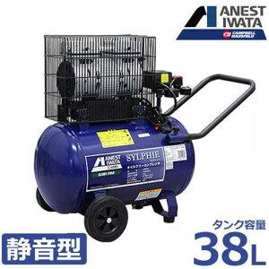 アネスト岩田キャンベル 静音オイルレス型エアーコンプレッサー シルフィー FX9731 (単相100V/タンク38L) [エアコンプレッサー]