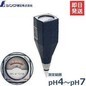 シンワ測定 土壌酸度計A 72724 (測定範囲:pH4.0〜pH7.0) [シンワ pH計]