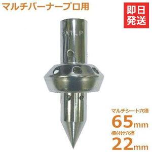 新富士 マルチバーナー用 マルチ穴あけ植付け火口トッキー MB-T6522 (Φ65+22)