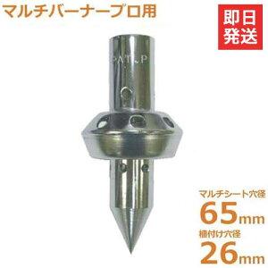 新富士 マルチバーナー用 マルチ穴あけ植付け火口トッキー MB-T6526 (Φ65+26)