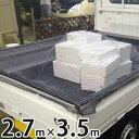 小型トラック用 荷台カバーネット #3 (2.7m×3.5m/ゴムバンド付) [防風ネット 台 風 防災]
