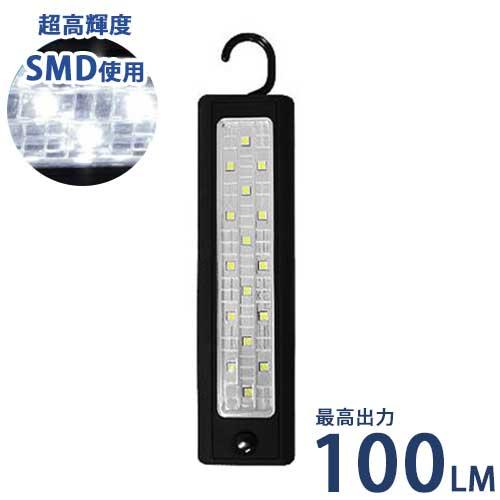 高輝度100LM型LEDワークライト SMD16 (電池式/マグネット&吊り下げ兼用型/防雨型)