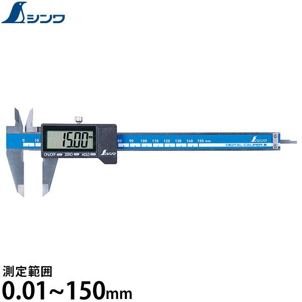 シンワ測定 デジタルノギス 19975 (ホールド機能付/測定範囲:0.01〜150mm) [シンワ ノギス]