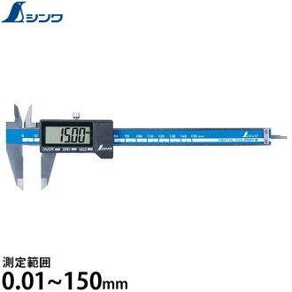 SHINWA测量数码游标卡尺19975(从属于持有功能的/测量范围:0.01-150mm)[shinwanogisu][r10][s1-060]