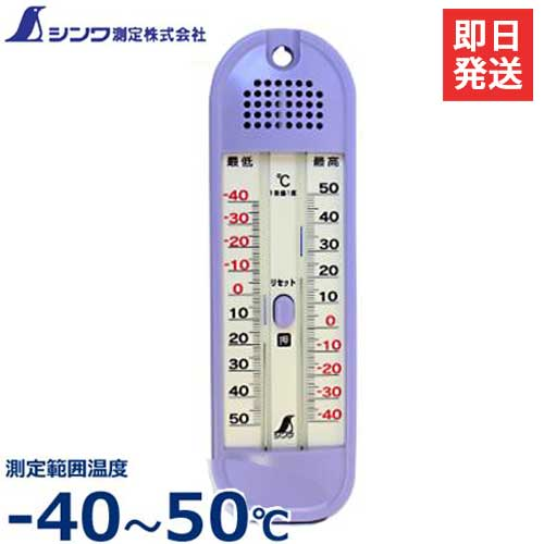 シンワ測定 最高最低 温度計 D-7 72709 (測定範囲:-40℃〜50℃)
