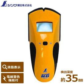 シンワ測定 下地センサー HG 78577 (深モード/電線警告機能付) [シンワ 下地センサー 下地探し]