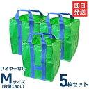 自立万能袋 『ユーズフルバック』 Mサイズ/180L 《5枚組セット》 (ワイヤーなし) [自立型 ゴミ袋 ごみ袋][r10][s2-160]