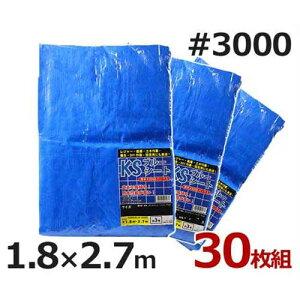 ケイエス ブルーシート 1.8m×2.7m #3000・厚手タイプ 30枚入り (約3畳) [防水シート]