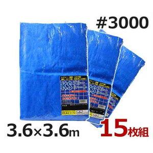 ケイエス ブルーシート 3.6m×3.6m #3000・厚手タイプ 15枚入り (約8畳) [防水シート]