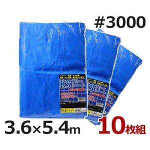ケイエス ブルーシート 3.6m×5.4m #3000・厚手タイプ 10枚入り (約12畳) [防水シート]
