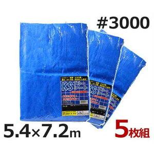 ケイエス ブルーシート 5.4m×7.2m #3000・厚手タイプ 5枚入り (約24畳) [防水シート]