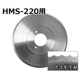 ミナト HMS-220専用 ノコギリ刃 (直径:220mm) [肉スライサー パンスライサー フードスライサー]