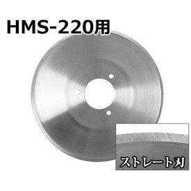 ミナト HMS-220専用 ストレート刃 (直径:220mm) [肉スライサー パンスライサー フードスライサー]