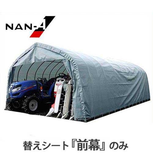 ナンエイ(南栄工業) パイプ倉庫 GR-315用替えシート 『前幕』