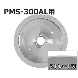 minatomitosuraisa PMS-300AL專用的直率的刃(直徑:300mm)[肉切片機麵包切片機食物切片機][r10][s1-120]