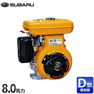 Subaru (Fuji Robin Industries) OHV gasoline engine EH25-2D (up to 8.0HP, direct connection type)
