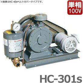 東浜 ロータリーブロアー HC-301s 単相100V0.75kWモーター付き/ベルトカバー型 [浄化槽 ブロアー ブロワー]