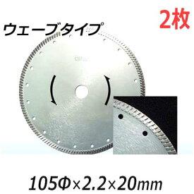 アイウッド 乾式ダイヤモンドホイール ウェーブタイプ 89711 2枚セット (105φ×2.2×20mm)