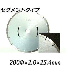 アイウッド 乾式ダイヤモンドホイール セグメントタイプ 89744 (200φ×2.0×25.4mm)