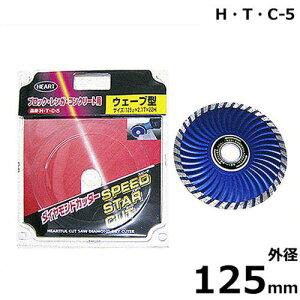 ハートフル ダイヤモンドカッター スピードスターカット H・T・C-5 (外径125φ) [コンクリート切断]