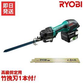リョービ 充電式小型レシプロソー BRJ-120L5 竹挽き刃1本付きセット [電動ノコギリ 電気のこぎり チェーンソー]