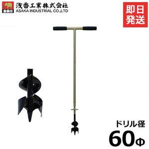 浅掘り用 手回しドリル SD-60 (ドリル径60φ) [穴掘り機 穴掘り器 穴あけ機]