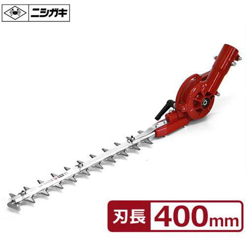 ニシガキ 草刈り機 装着用バリカン 刈太郎400 N-833 (刃長400mm) [草刈機 刈払機 刈払い機]