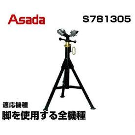 アサダ ネジ切り旋盤 脚を使用する全機種用オプション パイプ受台 S781305