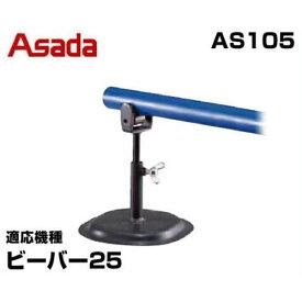 アサダ ネジ切り旋盤 ビーバー25用オプション パイプ受台 AS105