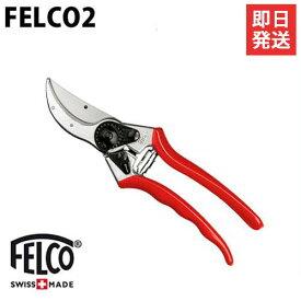 フェルコ 剪定鋏 FELCO2 (切断能力25mm/クラシック型) [園芸用 剪定バサミ 剪定ばさみ 剪定はさみ]