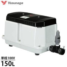 安永エアポンプ エアーポンプ LW-150 (単相100V/150L) [浄化槽 エアポンプ ブロアー ブロワ ブロワー]