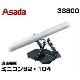 アサダ ネジ切り旋盤 ミニコン82・104用オプション パイプ受台 33800