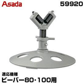 アサダ ネジ切り旋盤 ビーバー80・100用オプション パイプ受台 59920