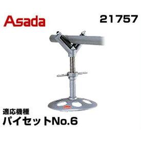 アサダ ネジ切り旋盤 パイセットNo.6用オプション パイプ受台 21757