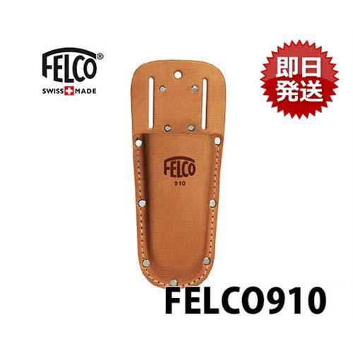 フェルコ(FELCO) 剪定鋏用 本皮ホルダー FELCO910 (ベルトループ+クリップ兼用型)