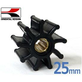 工進 1インチバキュームポンプ用 補修用インペラ (口径25mm) [ラバレックスMF-25SRL] (口径25mm)